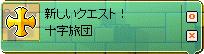 01新しいクエ発生