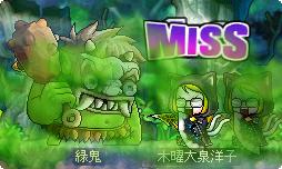 06ヾ(*`Д´)ノケシカラン!! 緑鬼!