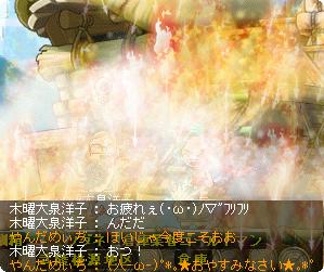 05おつかれさま~(*・ω・)ノシ どーーーーん