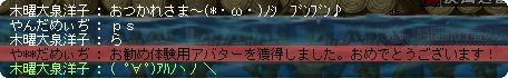03(ノω`)ププッお勧めおめめ
