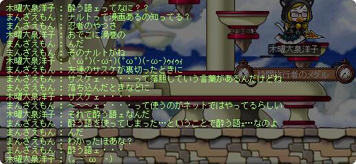 15酔う語ェ・・・とは(b´∀`)
