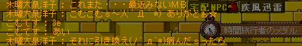110521_03貴重なMBをありがとう