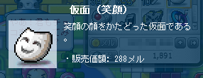 110520_MB04仮面(笑顔)ゴミ