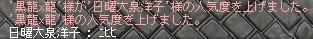 110523_WS01おじじ人気!