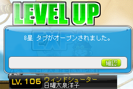 110609_本編WS03れべあっぷ106