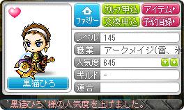 Maple_110524_BM13ひろsありがとう