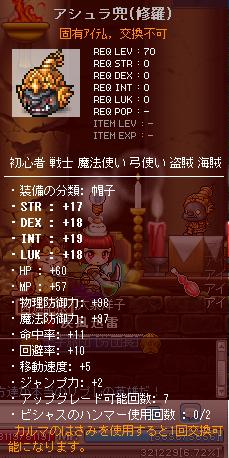 Maple_110524_BM11しかもINTが高い