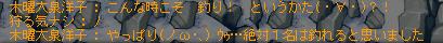110525_追記01狩る気sの生態