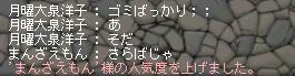 110616_クレリック04まんさんお礼にぽちっ