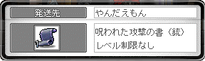 110616_MC01やんだえもんより贈呈!あり!