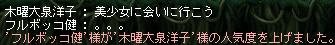 110623_08えぇ?!人気をありがとう;