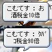 110630_DB20こむs課税その1