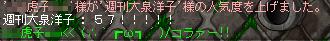 110301_15うーん結局上げられておわるなんて;