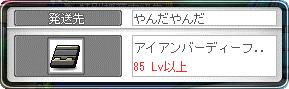 110701_MC01宅配ありがとう!