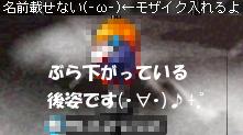 110708_DB04狩る気sのブログ読者sでした