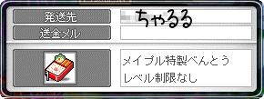 110719_04宅配ちゃるーありがとう