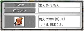 110721_06宅配まんさんありがとう!