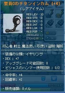 110721_02インカムとやらが!んまぁ!