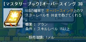 110725_DB12オーバースイング30