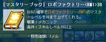 110725_DB10ロボファクトリー30