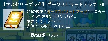 110725_DB09MBダークスピリットアップ20