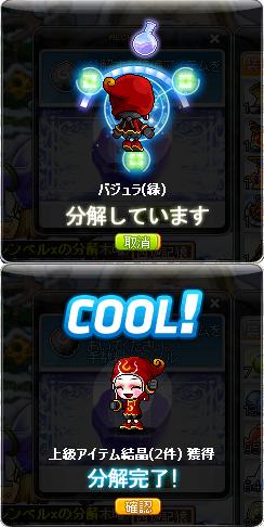 110829_後篇04完了!