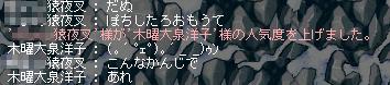 110830_06さるめぇ・・・