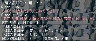 110830_04・・・ねこめぇ・・・
