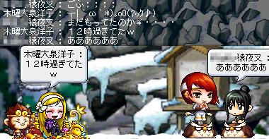 110830_08ヨカッタ12時過ぎてたw