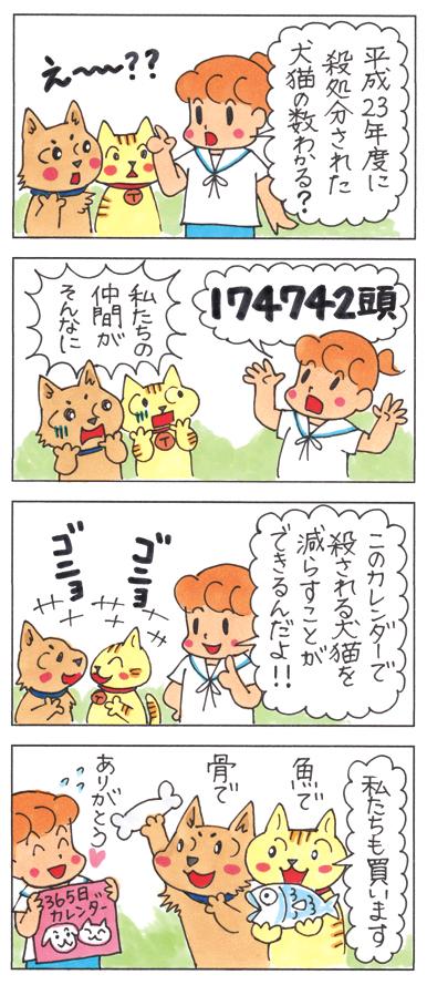 ワンコ・ニャンコ365日カレンダーって