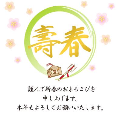 2014_1_1goaisatu1.jpg