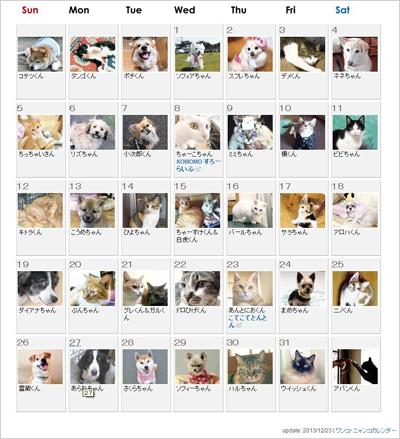 2014年1月のWebカレンダー