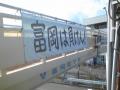 歩道橋に平山さんが掛けた横断幕