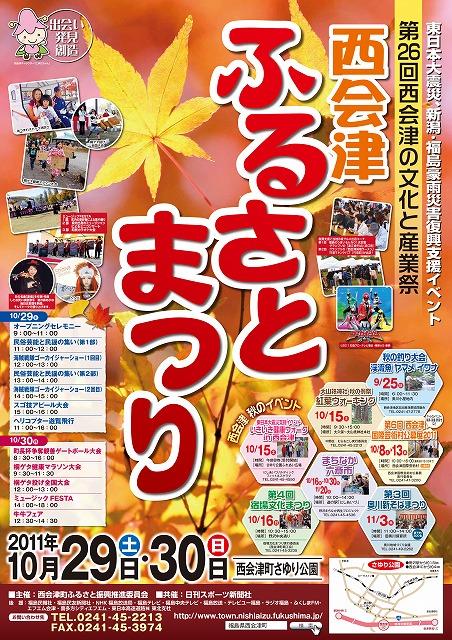 西会津ふるさとまつりポスター(表)