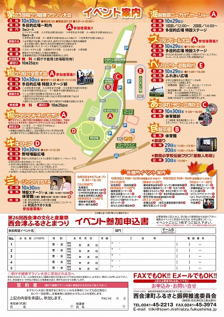 西会津ふるさとまつりポスター(裏)