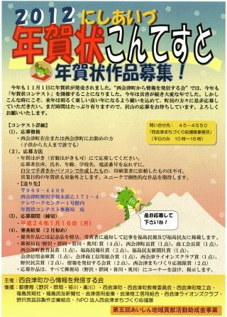 年賀状コンテスト