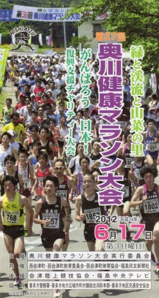 奥川マラソン1