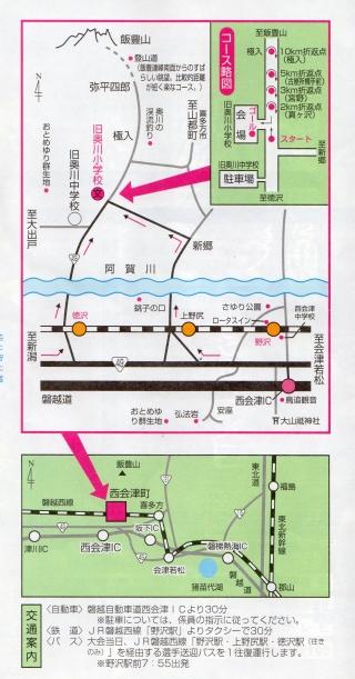 奥川マラソン地図
