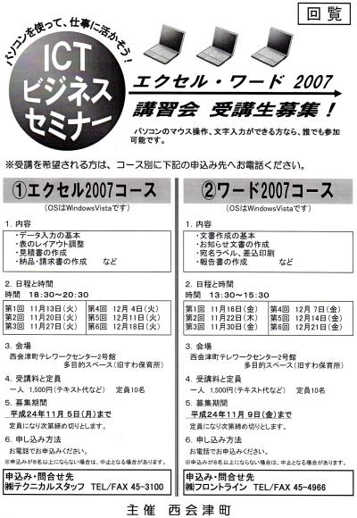 2012ICT育成セミナー
