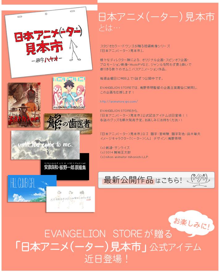 アニメ(ーター)見本市 - EVANGELION STORE