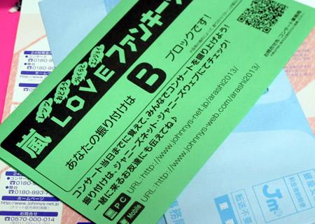 131209_arashi.jpg