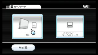 Wiiを選択