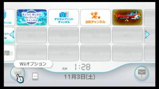 Wiiオプションを選択
