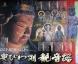 奥びわ湖観音路(駅待合室のポスター)