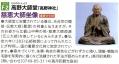 高野大師堂の仏像