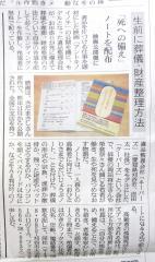 朝日20120107死への備えノート配布