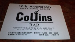 16th Anniversary 【Collins BAR】DM