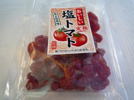 3塩トマト