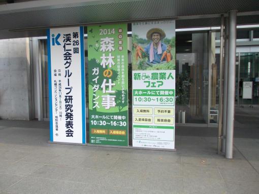 20141101_会場入り口