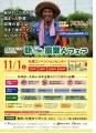 20141101_新・農業人フェア